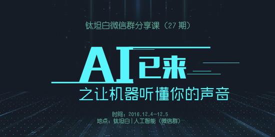 钛坦白第26期:AI已来之让机器听懂你的声音