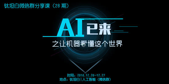 钛坦白第28期:AI已来,让机器看懂这个世界