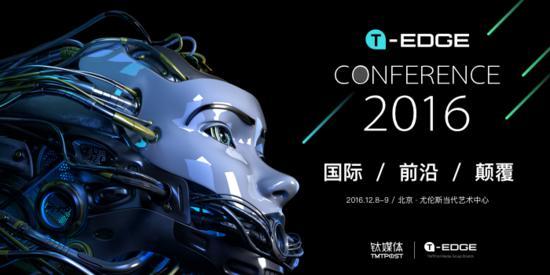 钛媒体T-EDGE 2016 年度国际盛典
