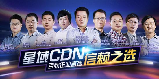 星域CDN - 百家企业直播信赖之选