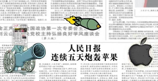 人民日报连续五日炮轰苹果