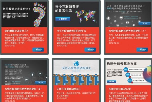 Social@思科中国的《信息图》栏目
