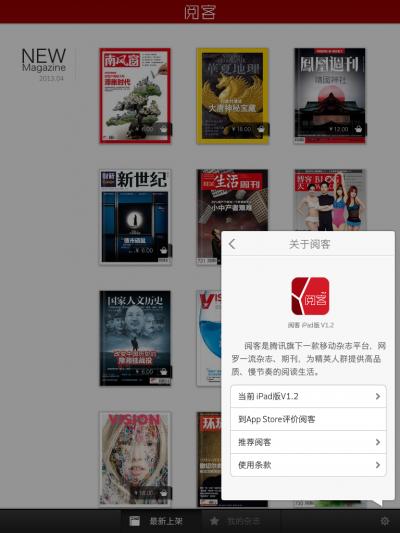 腾讯移动阅读类产品:阅客