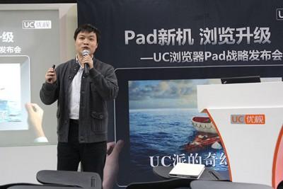 非卖品UC浏览器,能打造出独特的生态系统吗?