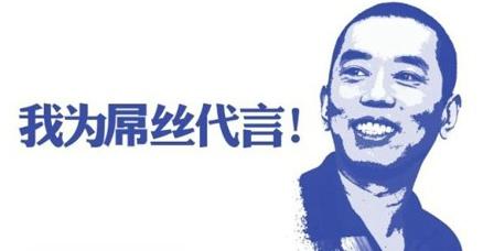 屌丝 注册商标 网游