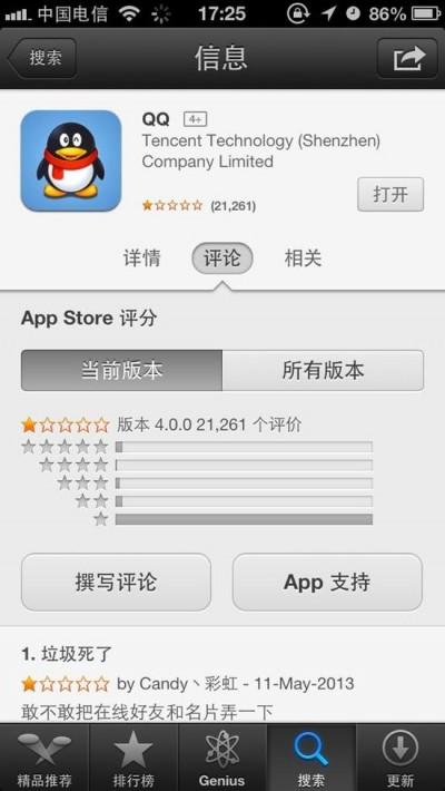手机QQ模仿微信 COSPLAT微信