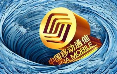 中国移动遭审计署查账
