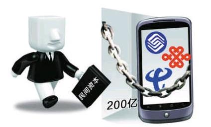 谁将成为首批虚拟运营商试点企业?
