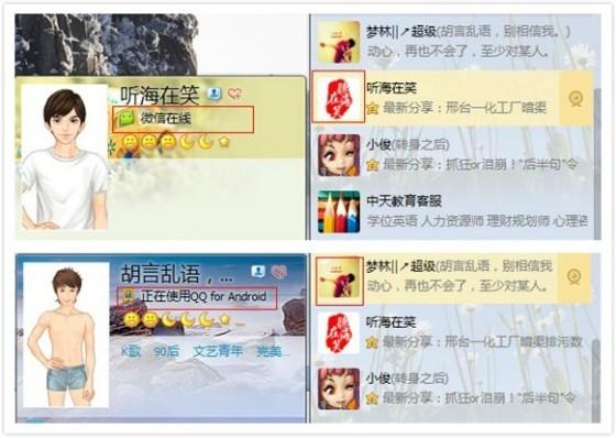 QQ移动化的步伐:马化腾改造手机QQ只为赶上微信?