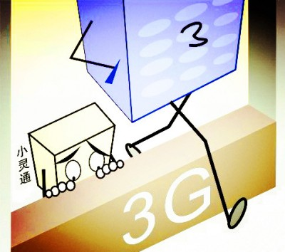4G 中国电信 中国特色 弯路 牌照