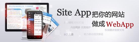 百度SiteApp让你快速拥有移动站点
