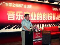 钱中华:音乐产业打击盗版没用,强体验强运营是王道