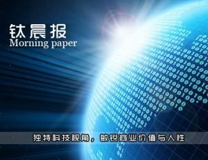 钛媒体:【钛晨报】Twitter未来或涉足电商,试水社交购物