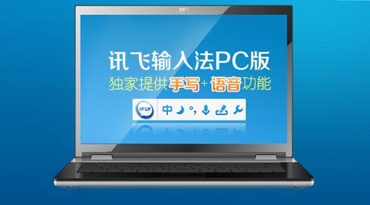 科大迅飞激进反攻PC端输入法