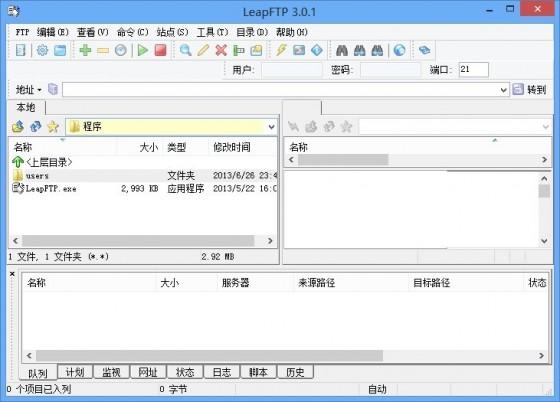 LeapFTP 软件