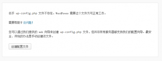 上传 wordpress 完成