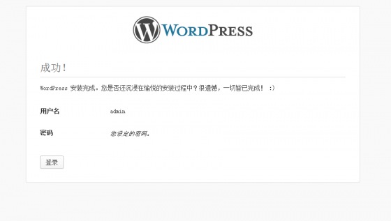 wordpress安装成功的界面