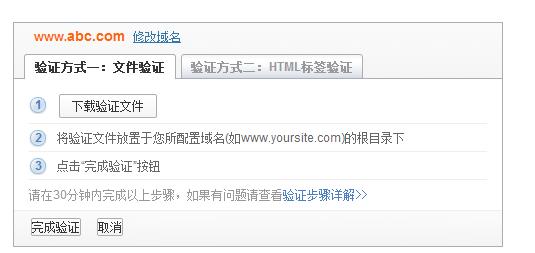 申请百度联盟,验证网站