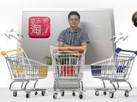 欢乐淘吕晋杰:电商导购做内容重于做流量
