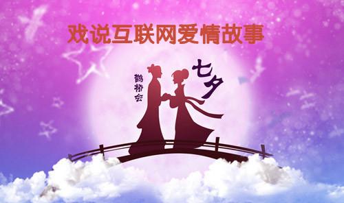 七夕特别策划:戏说互联网十大爱情故事