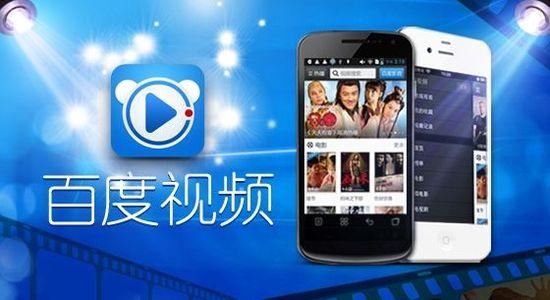 百度视频APP用户破亿 向视频网站开放广告变现