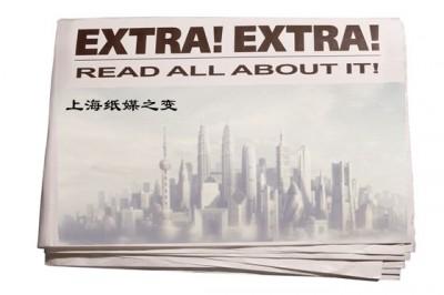 解放、文新合并消息证实,不会有报纸因此停刊