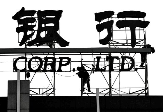 万建华:互联网金融企业,无一例外沦为影子金融机构