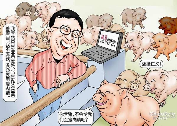丁老板,四年了,您养的猪呢?