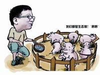 """毛山VS丁磊,关于""""丁家猪""""的恩怨纠葛"""
