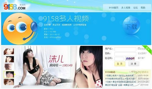本来是一群屌丝聚在美女主播的在线视频秀里,9158现在却也要玩O2O了