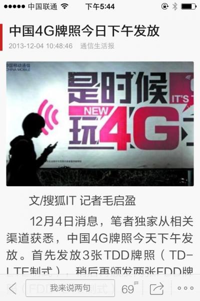 一线心声:第一个报道中国4G牌照发放的感觉咋样?