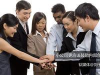 小公司更应该鼓励内部创业