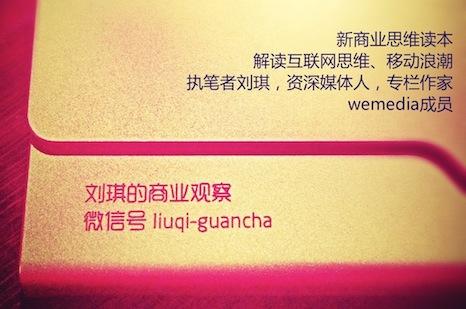 刘琪1009