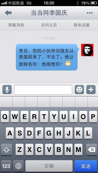 社长把刘强东的想念发微博,转给了李国庆。