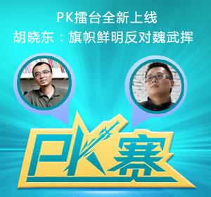 pk 擂台全新上线