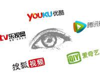 视频网站疯抢网络独播权,对广告主有何影响?