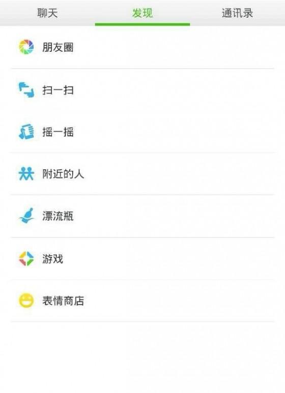 微信5.2