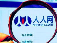 站内信下线,陈一舟发表公开信称:人人公司的奋斗不会停止!