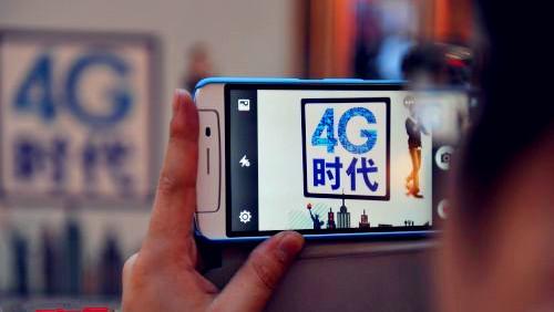 电信联通4G