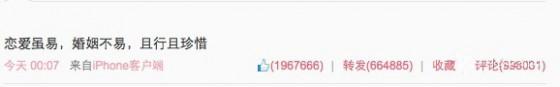 马伊琍零点7分发布的回应微博互动量也达到218万。