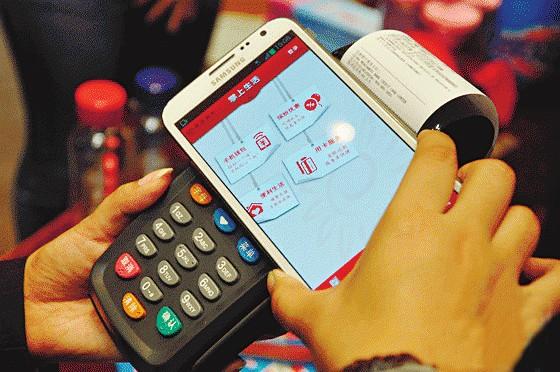 NFC支付
