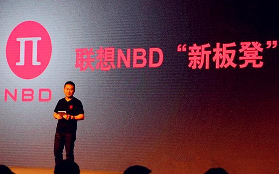 联想NBD