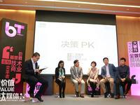 决策PK精彩观点:看大佬们复盘经典事件营销,Marketing还能怎么玩?