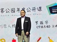 【极客公园创新大会】《罗辑思维》创始人罗振宇:找到匠人精神