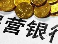 【今日看点】首批民营银行试点名单确定 阿里腾讯入选