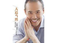 【周末荐书】吴晓波:王石的疾病隐喻和身份焦虑