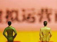【今日看点】中国移动正式敲定17家虚拟运营商