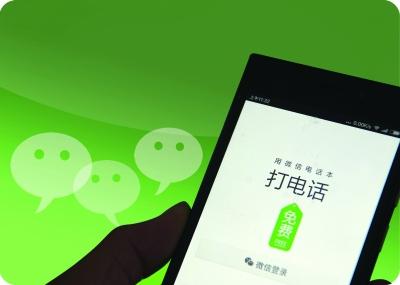 微信电话能颠覆运营商吗?