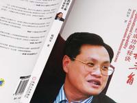 建构华人企业的组织能力基石