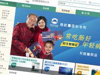 百洋健康网:零售为了互联网